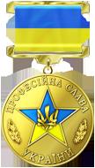 Медаль «Професійна слава України»