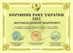 Сертифікат «Керівник року України»
