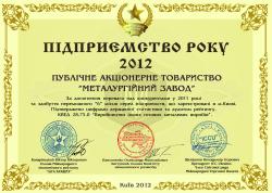 Сертифікат міжнародного зразку «Підприємство року»
