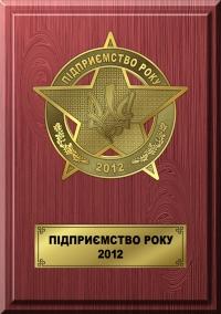 Статус-нагорода «Підприємство Року 2012»