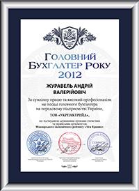 Сертифікат «Головний бухгалтер року»