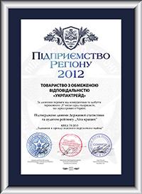 Сертифікат міжнародного зразка «Підприємство регіону»