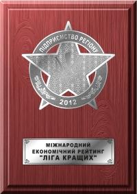 Статус-нагорода «Підприємство Регіону 2012»