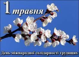 1 Травня – Свято Весни та Праці!