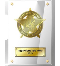 Статус-нагорода «Підприємство року 2013»