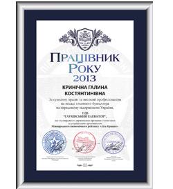 Сертифікат міжнародного зразка «Працівник року 2013»