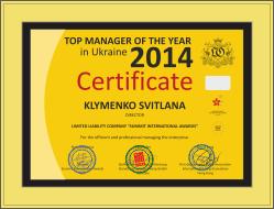Особиста статус-нагорода «Керівник року — 2014 в Україні»