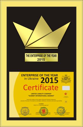 Статус-нагорода Золота Корона «Підприємство року – 2015»