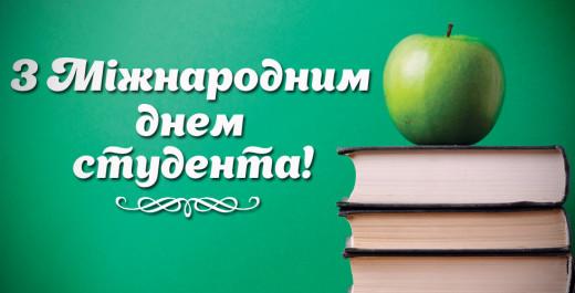 Студенти — наше майбутнє! День студента (Тетянин день)!