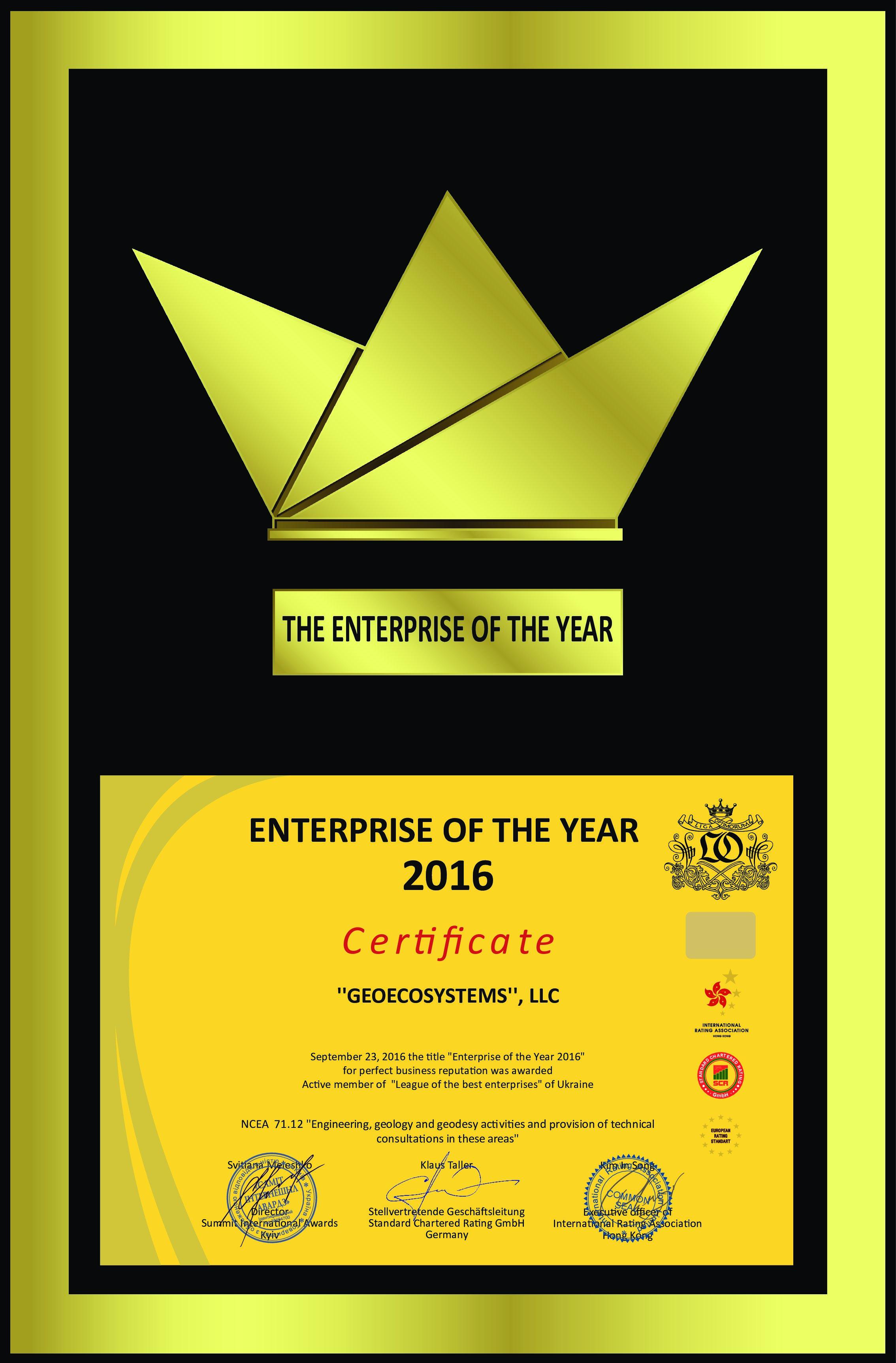 Статус-нагорода «Підприємство року – 2016»