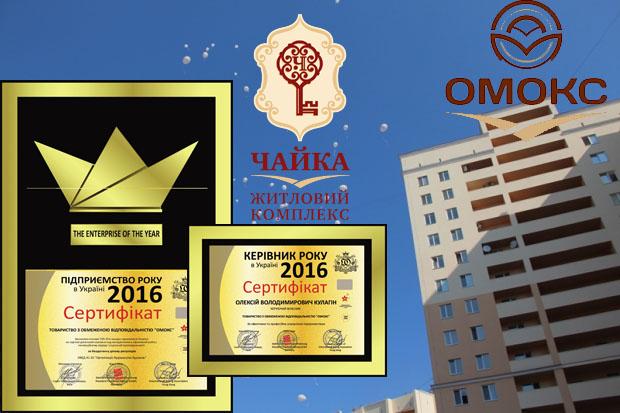 20-та річниця Будівельної компанії ТОВ «ОМОКС» відбулася під лозунгом «Підприємство року 2016»