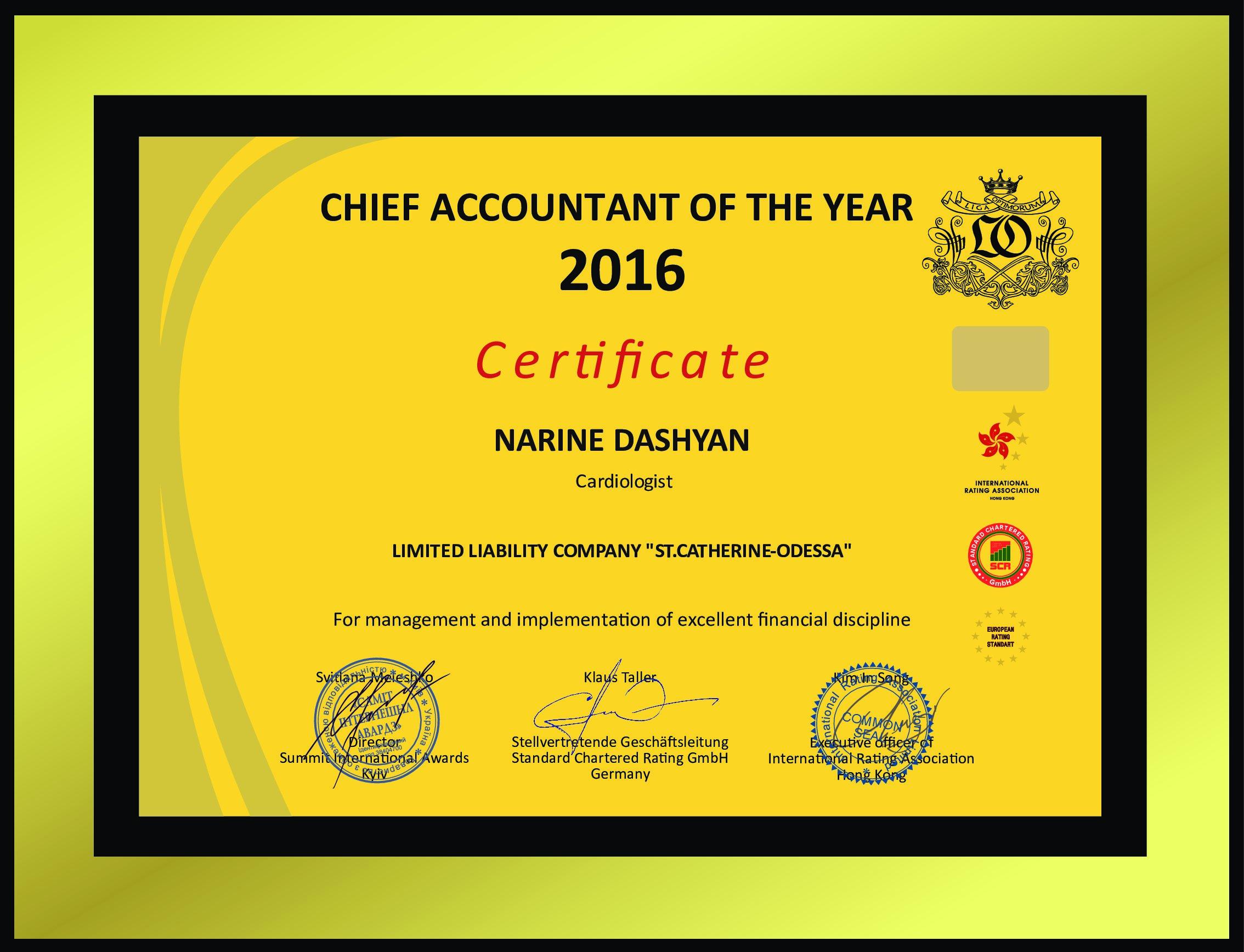 Особиста статус-нагорода «Головний бухгалтер року 2016»