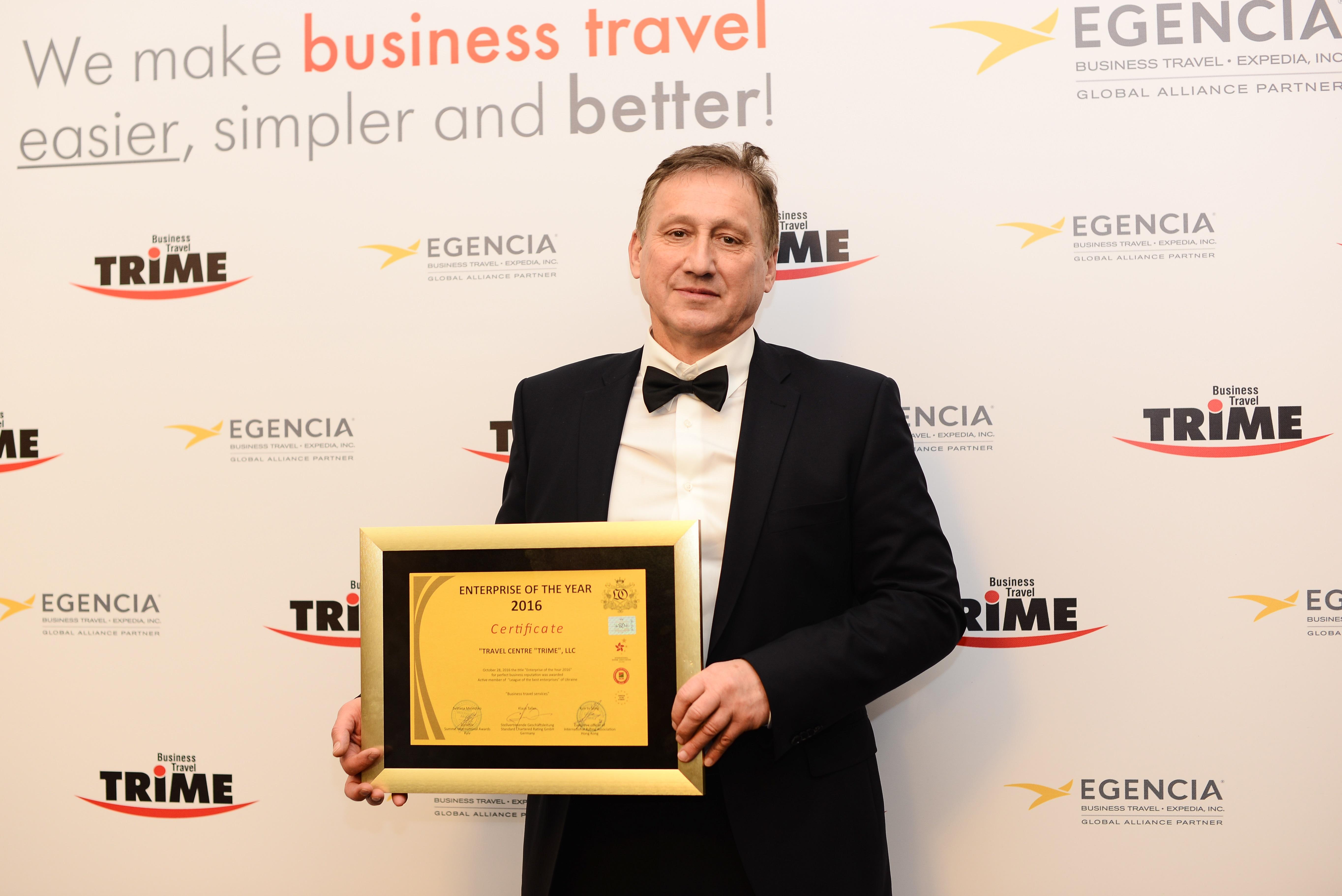 10-та річниця бізнес-туристичної компанії ТРАЙМ відбулася із урочистою церемонією нагородження: ТОВ «Тревел Центр «ТРАЙМ» – «Підприємство року 2016»