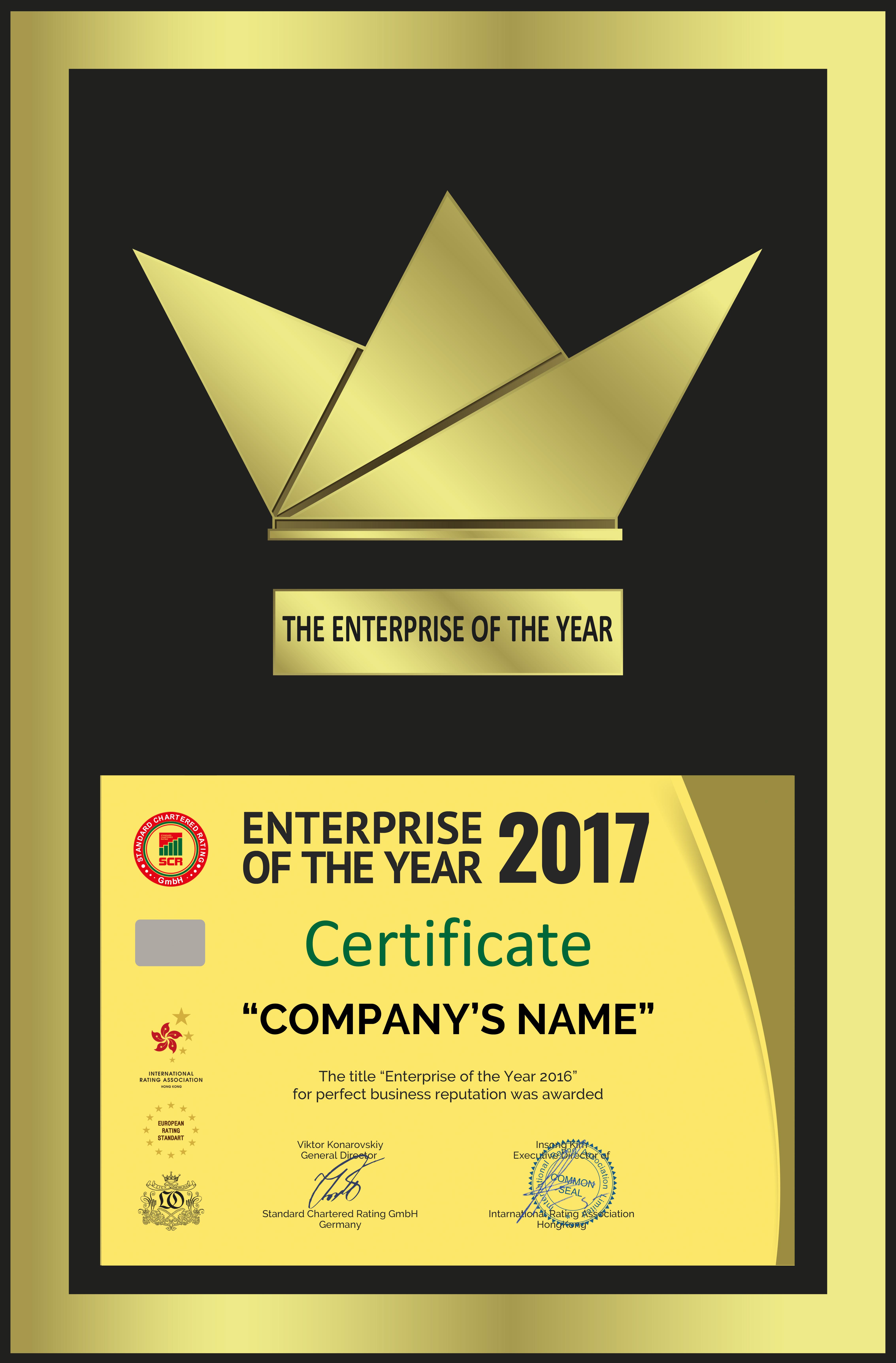Статус-нагорода «Підприємтсво року-2017»