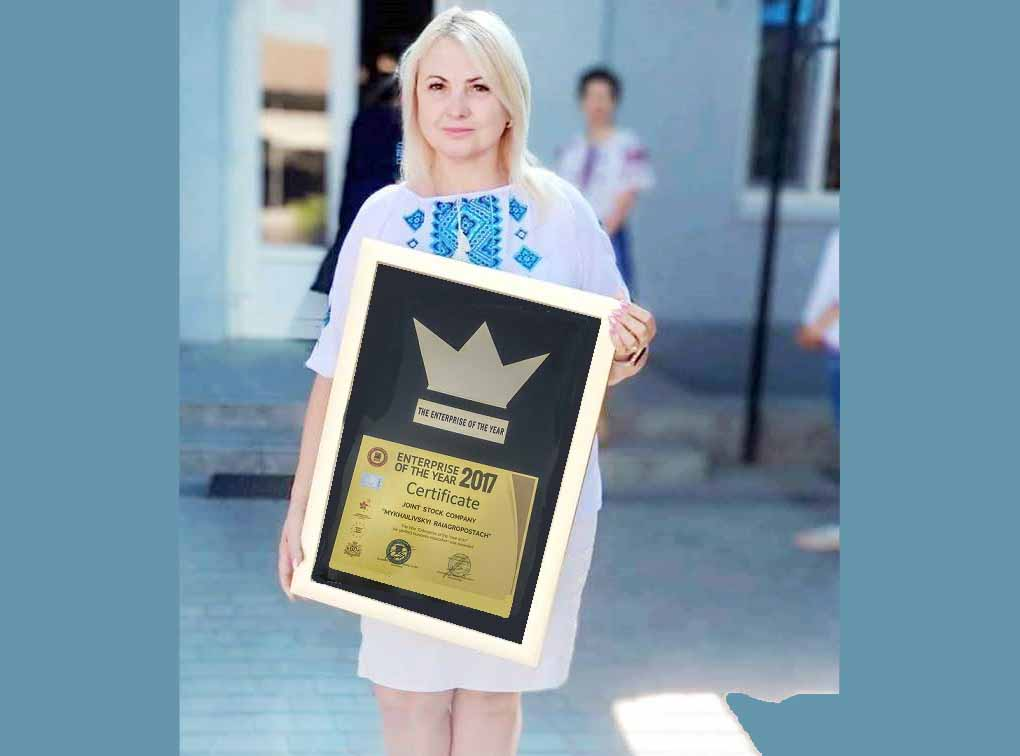 АТ «Михайлівський райагропостач» присвоєно звання «Підприємство року 2016 та 2017»