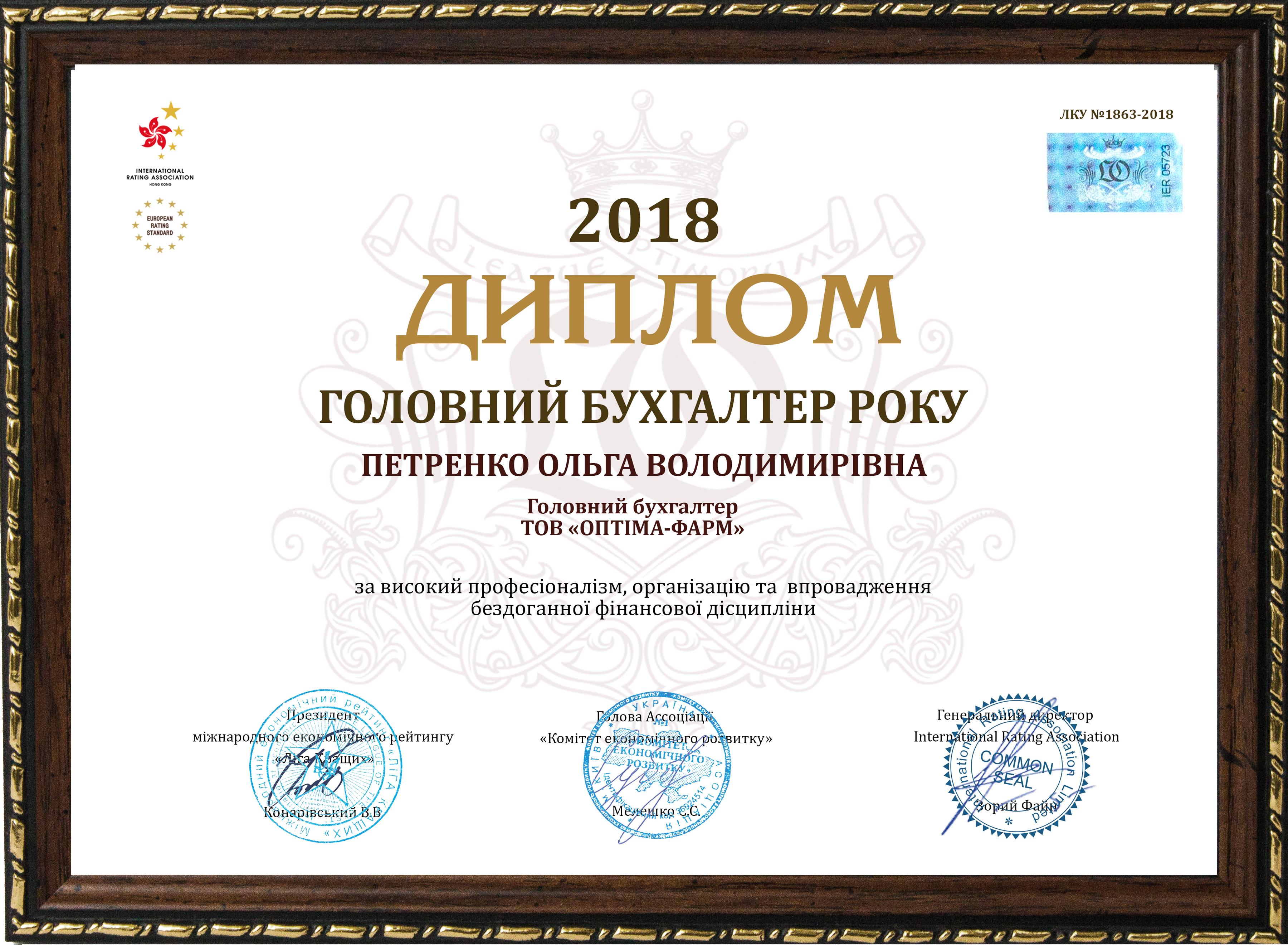 Особистий національний диплом «Головний бухгалтер року-2018»