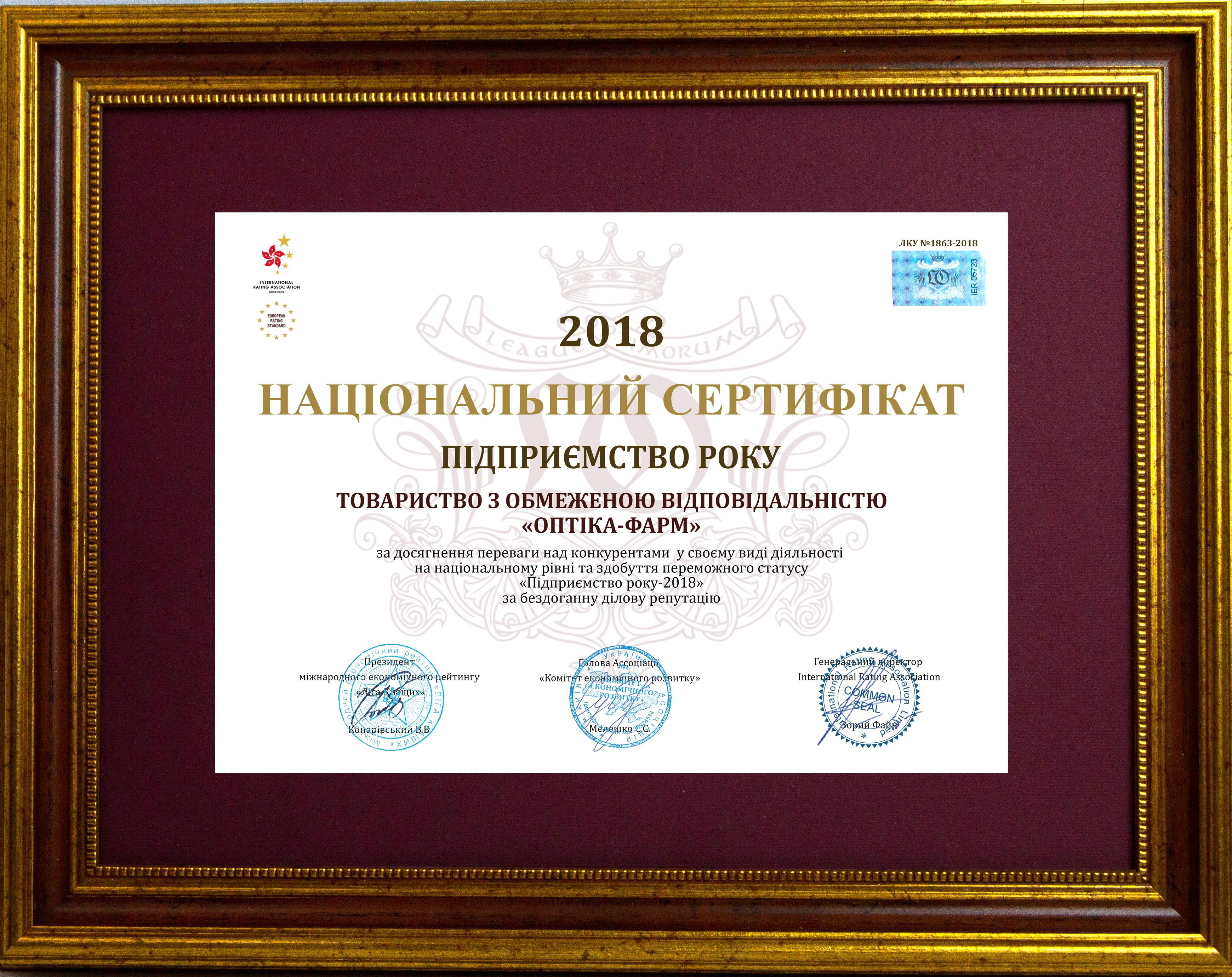 Національний сертифікат «Підприємство року – 2018»