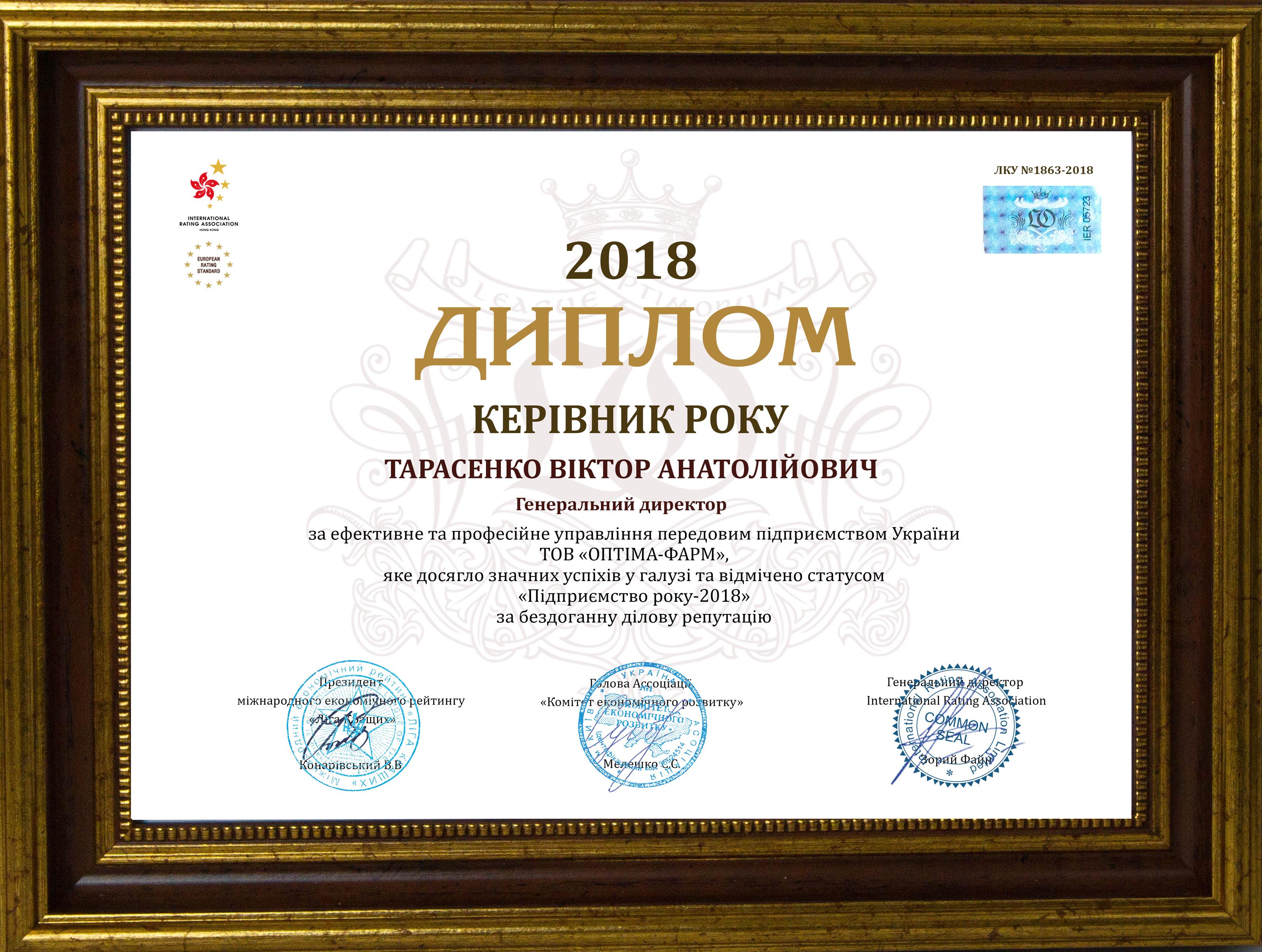 Особистий національний диплом «Керівник року – 2018»