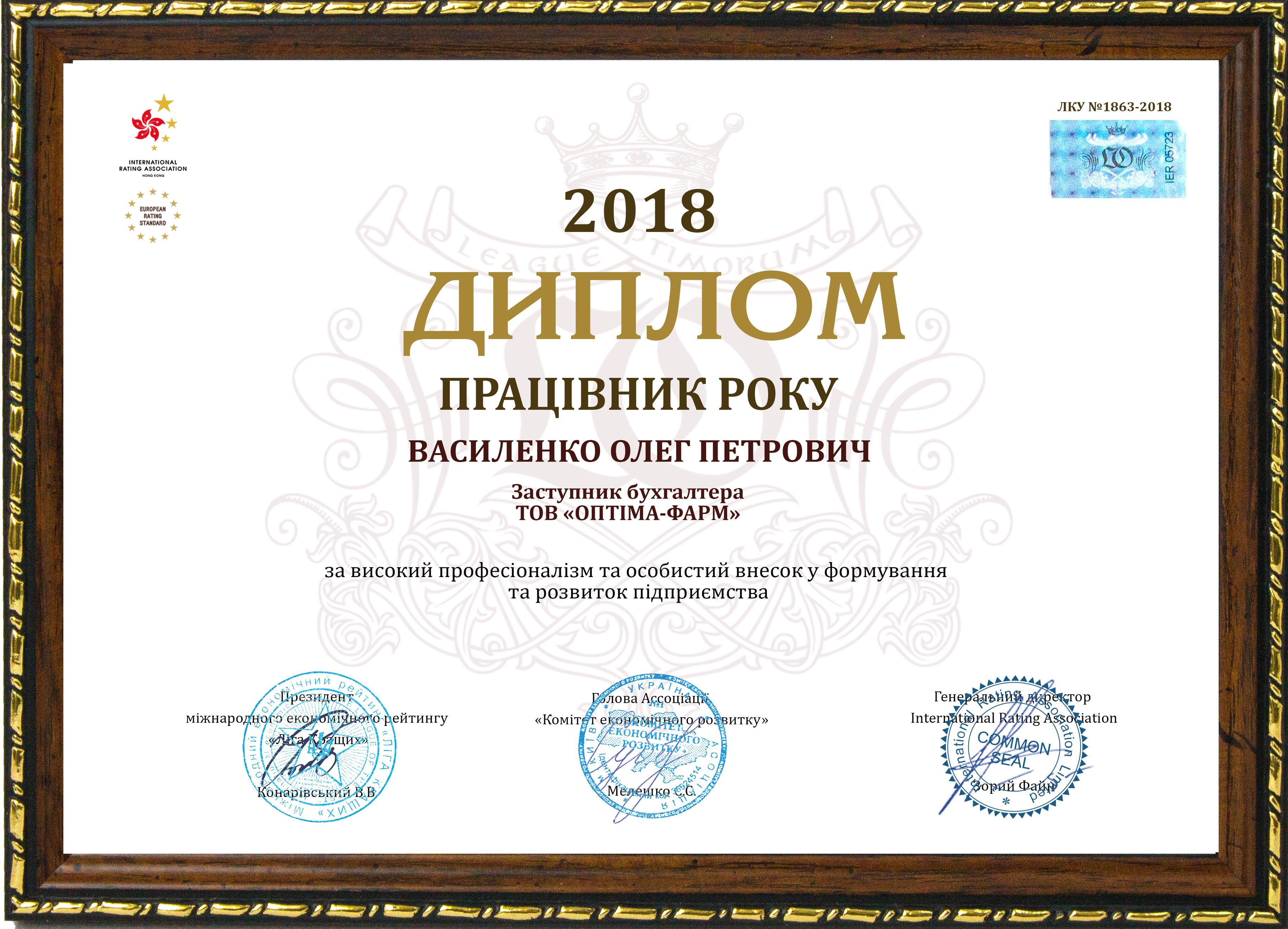 Особистий національний диплом «Працівник року-2018»