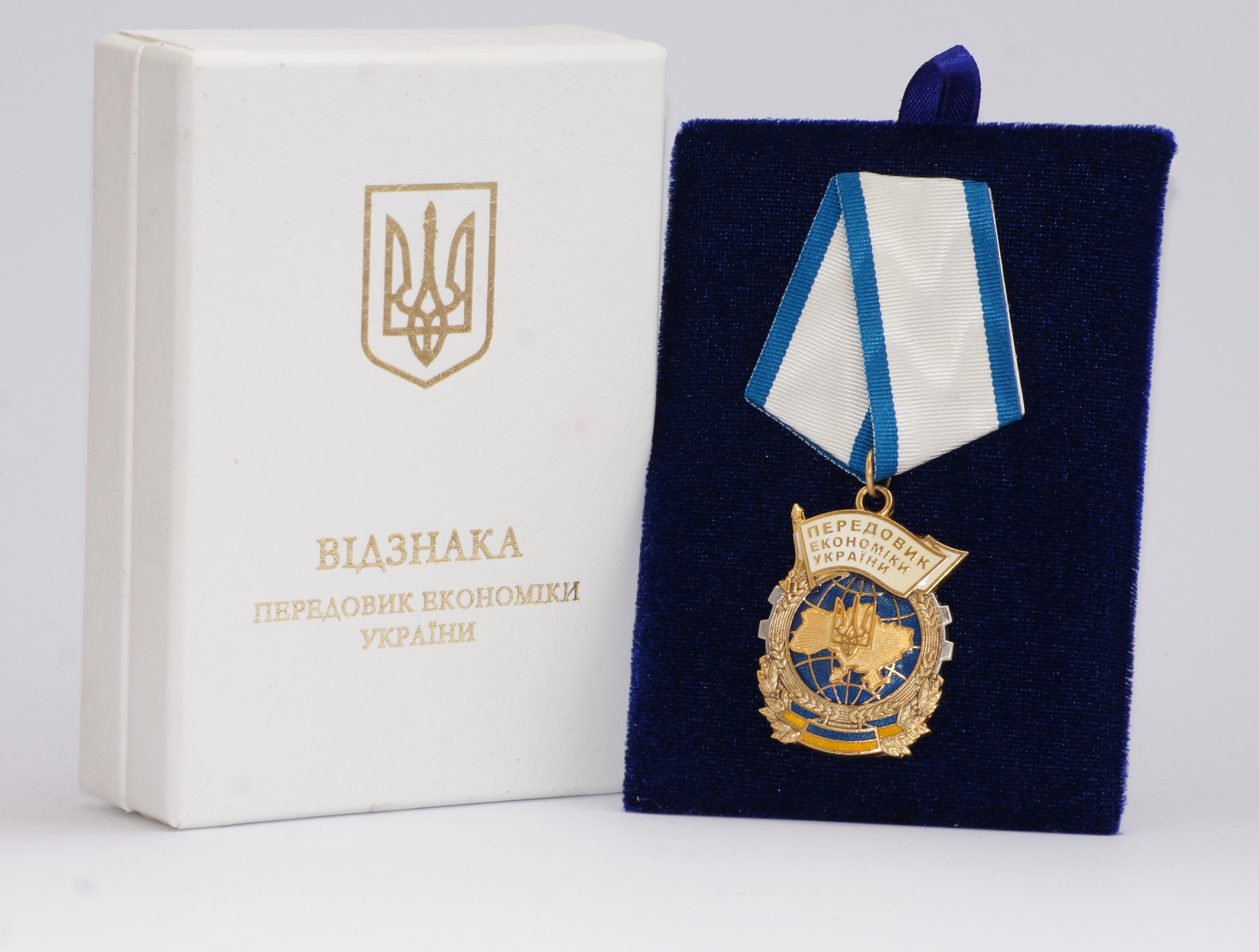 Орден «Передовик економіки України»