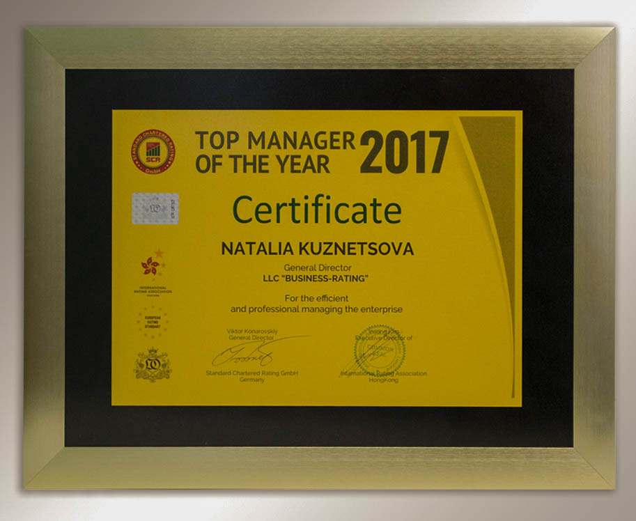 Особиста статус-нагорода «Керівник року – 2017»