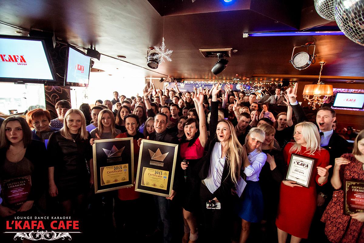 Корпоративне Святкування команди L'KAFA Group. Нагорода року — «Підприємство року 2015»