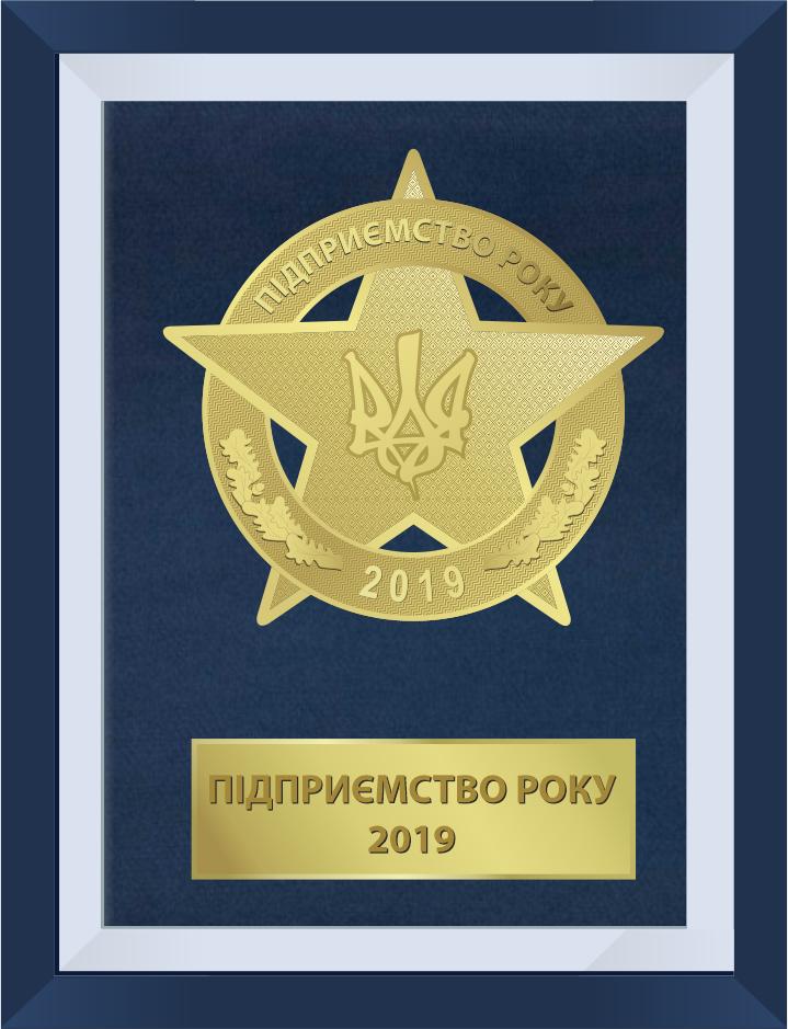 СТАТУС-НАГОРОДА «ПІДПРИЄМТСВО РОКУ 2019»