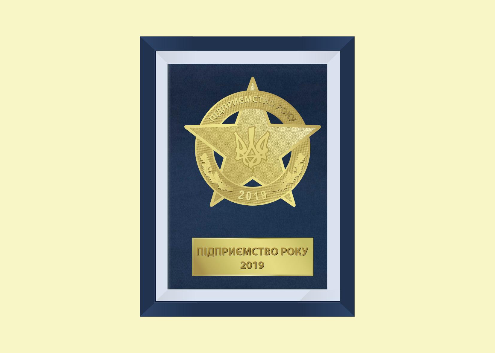 Новий сезон «Рейтинги 2019» — новий дизайн Статус-нагороди «Підприємство року»