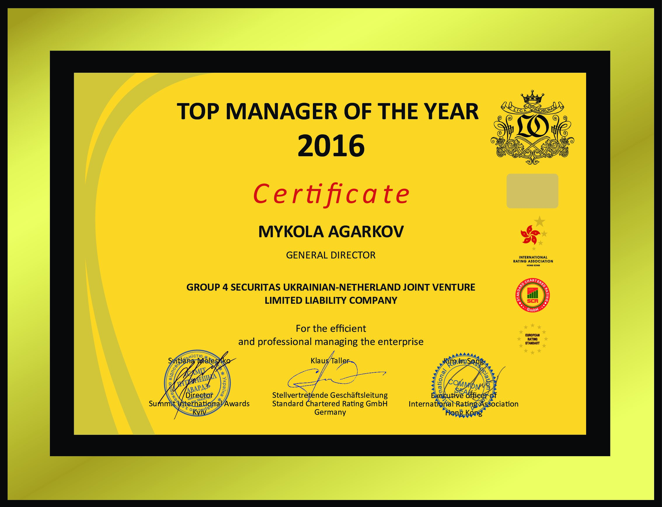 Особиста статус-нагорода «Керівник року — 2016 в Україні»