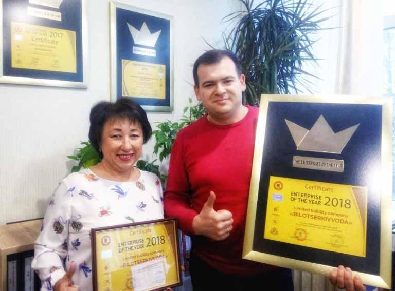 Підприємство «БІЛОЦЕРКІВВОДА» — «Підприємство року 2018»: Нам є чим пишатися!