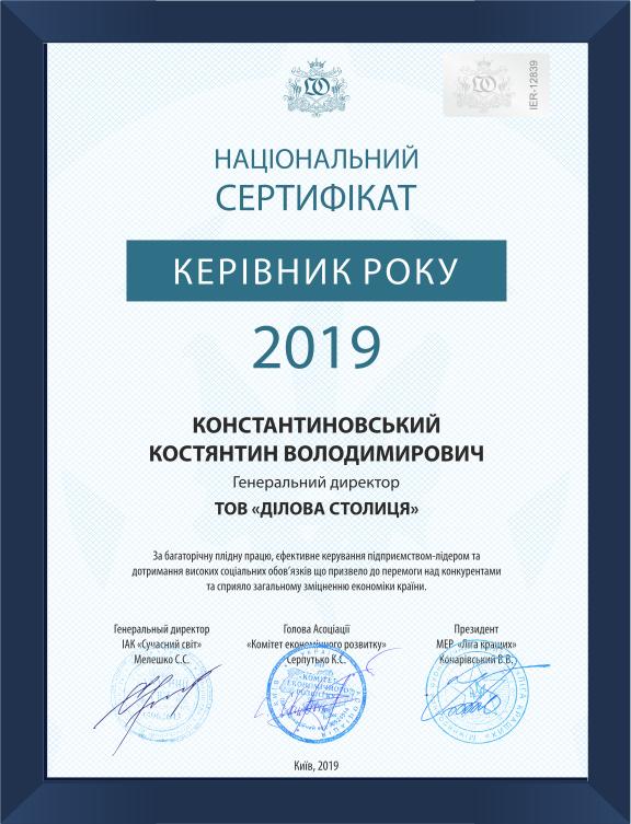 НАЦІОНАЛЬНИЙ СЕРТИФІКАТ «КЕРІВНИК РОКУ 2019»