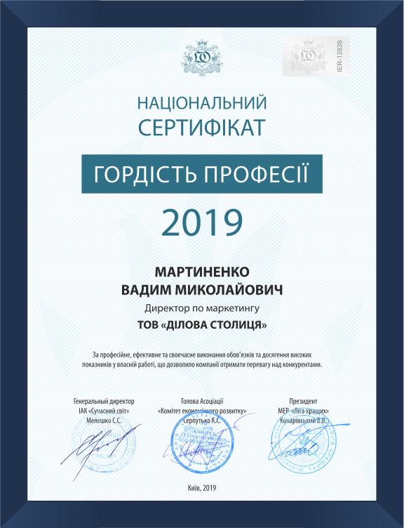 НАЦІОНАЛЬНИЙ СЕРТИФІКАТ «ГОРДІСТЬ ПРОФЕСІЇ 2019»