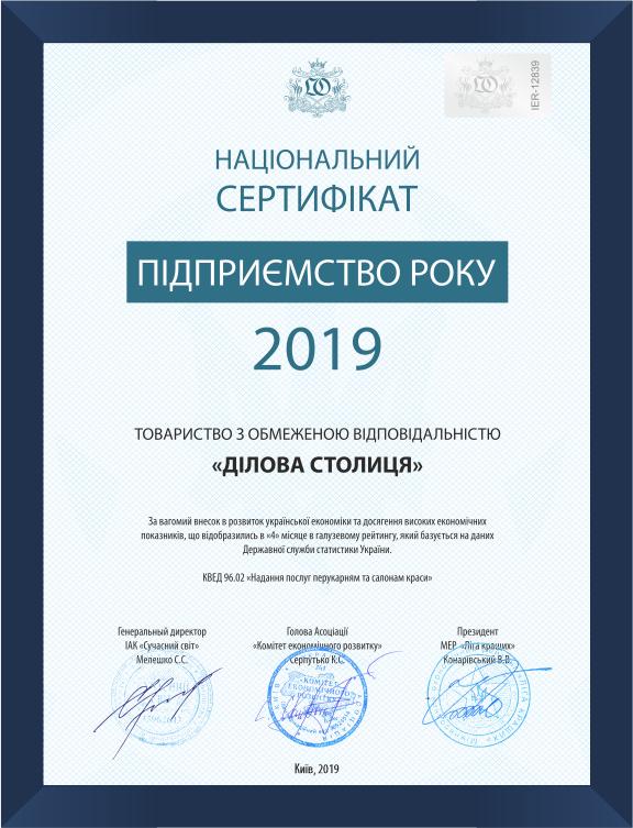 Національний сертифікат «ПІДПРИЄМСТВО РОКУ 2019»